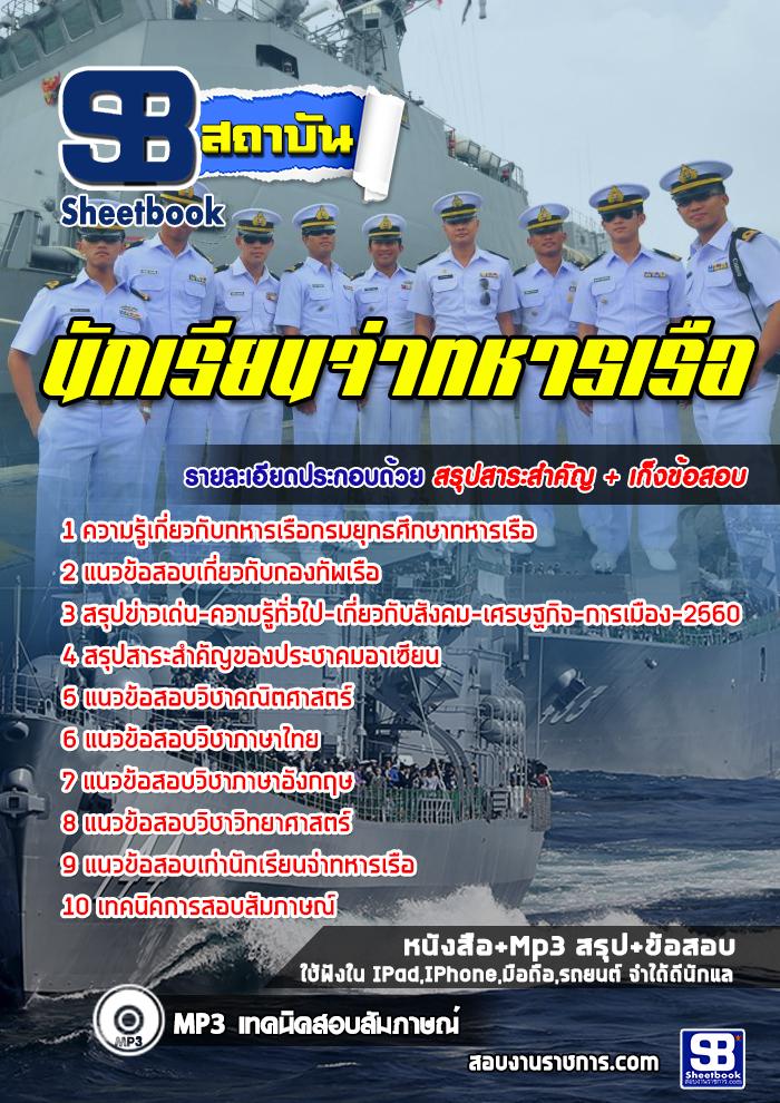 นักเรียนจ่าทหารเรือ กองทัพเรือ