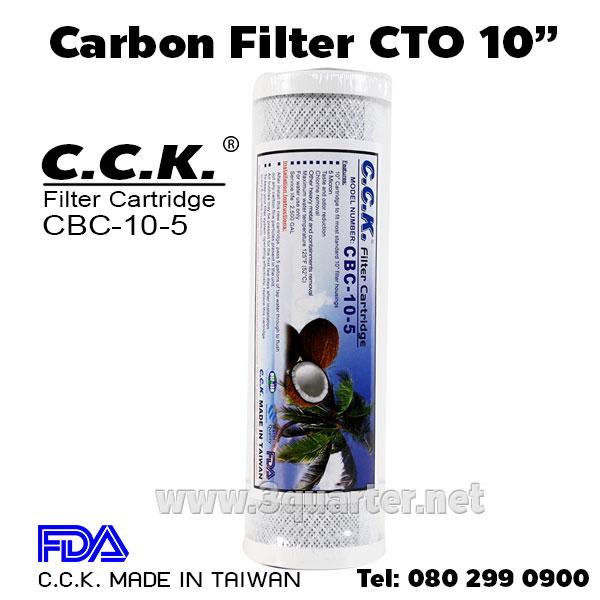 "CCK CTO 10"" ไส้กรองคาร์บอน CCK CTO 10 นิ้ว"