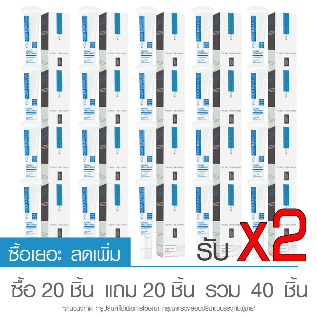 ซื้อเยอะ ลดเพิ่ม - เซรั่มหน้าเด็ก YOUNG TREATMENT ซื้อ 20 แถม 20 รับเลย 40 ชิ้น ในราคาสุดพิเศษ