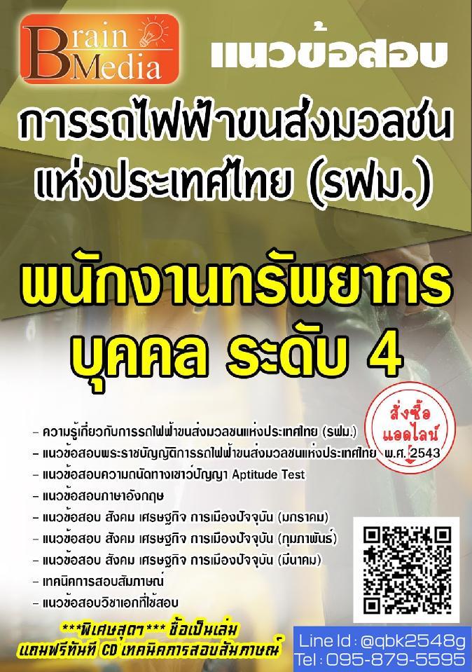 แนวข้อสอบ พนักงานทรัพยากรบุคคลระดับ4 การรถไฟฟ้าขนส่งมวลชนแห่งประเทศไทย(รฟม.) พร้อมเฉลย