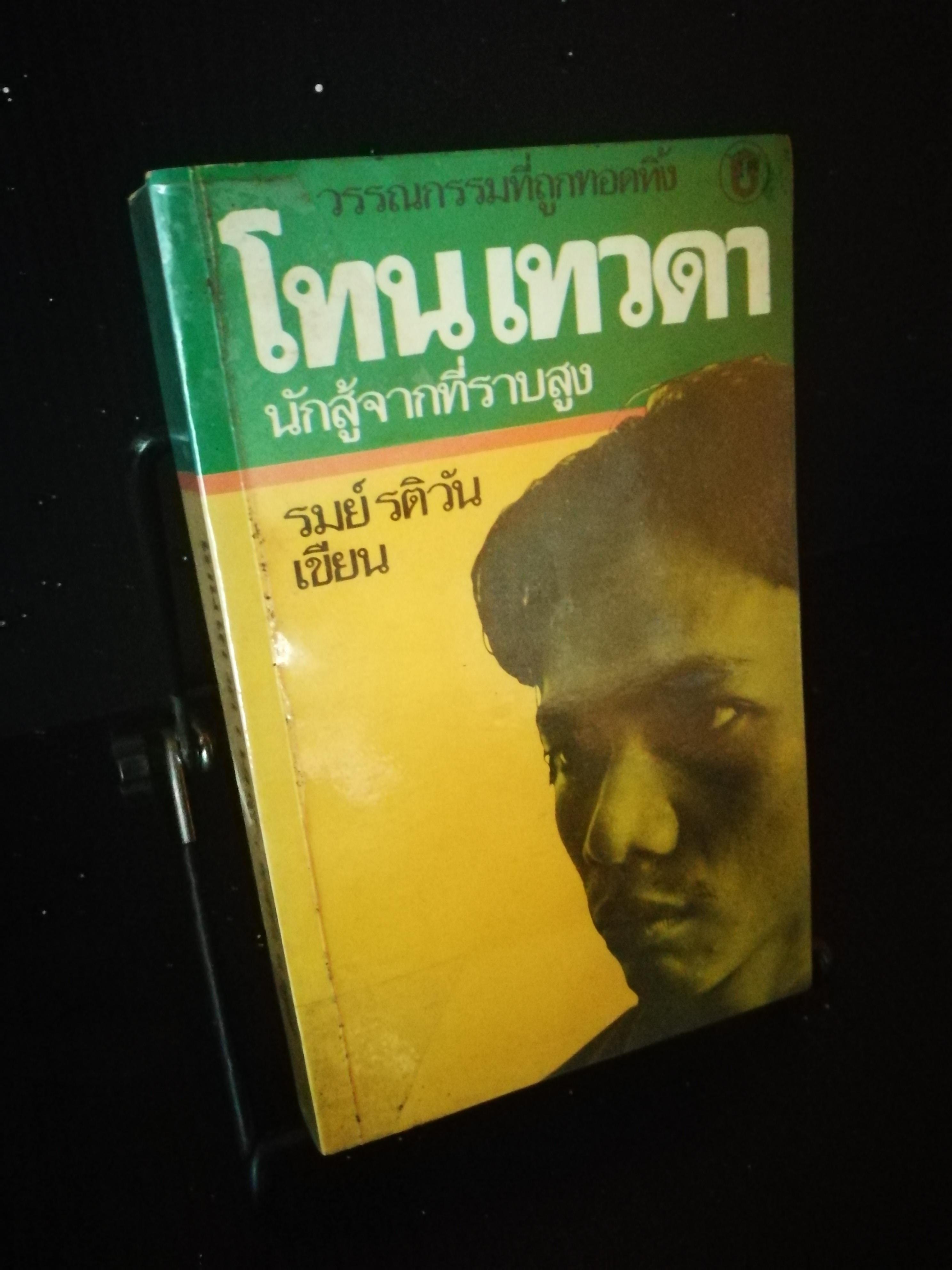 โทนเทวดา - รมย์ รติวัน