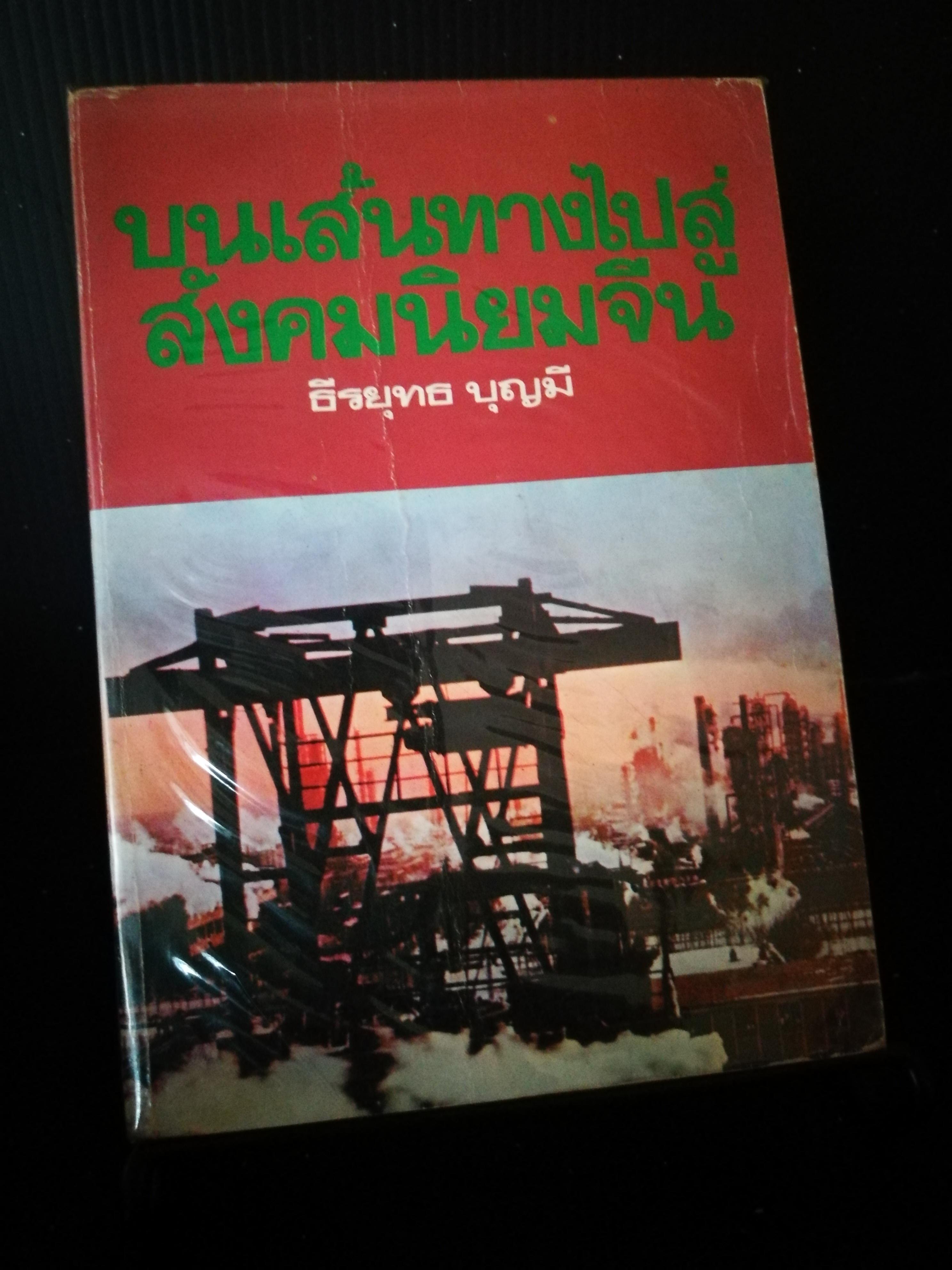 บนเส้นทางไปสู่สังคมนิยมจีน (หนังสือต้องห้าม)