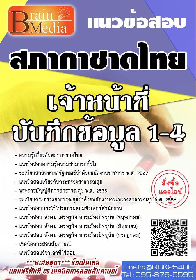 สรุปแนวข้อสอบ เจ้าหน้าที่บันทึกข้อมูล1-4 สภากาชาดไทย พร้อมเฉลย