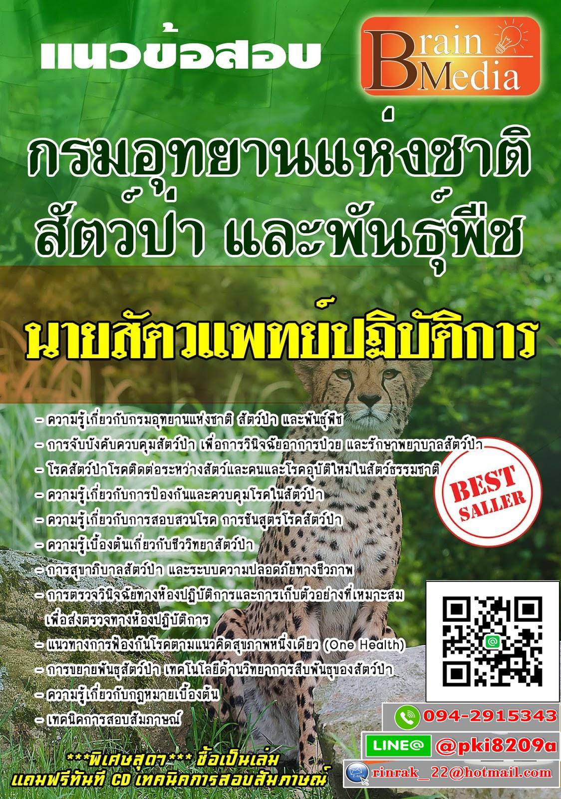 สรุปแนวข้อสอบ นายสัตวแพทย์ปฏิบัติการ กรมอุทยานแห่งชาติสัตว์ป่าและพันธุ์พืช