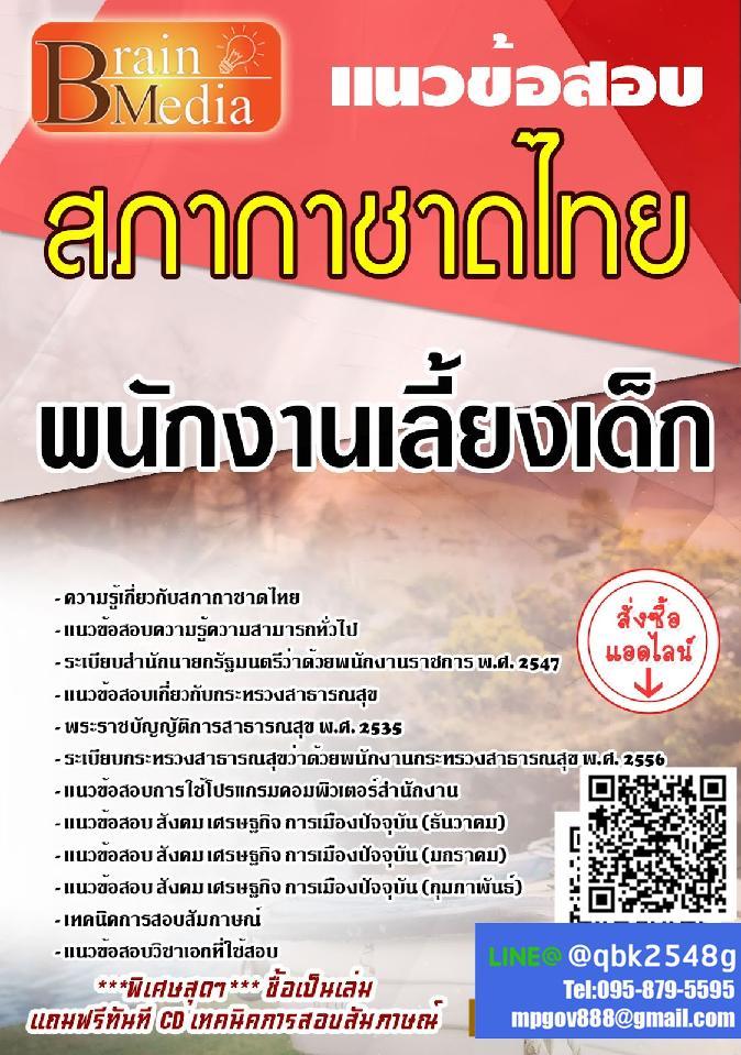 แนวข้อสอบ พนักงานเลี้ยงเด็ก สภากาชาดไทย พร้อมเฉลย