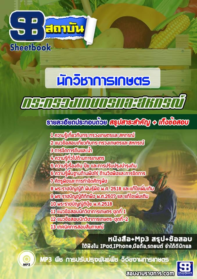 #[[ PDF ]] สรุปแนวข้อสอบนักวิชาการเกษตร กระทรวงเกษตรและสหกรณ์