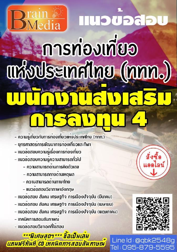 แนวข้อสอบ พนักงานส่งเสริมการลงทุน4 การท่องเที่ยวแห่งประเทศไทย(ททท.) พร้อมเฉลย