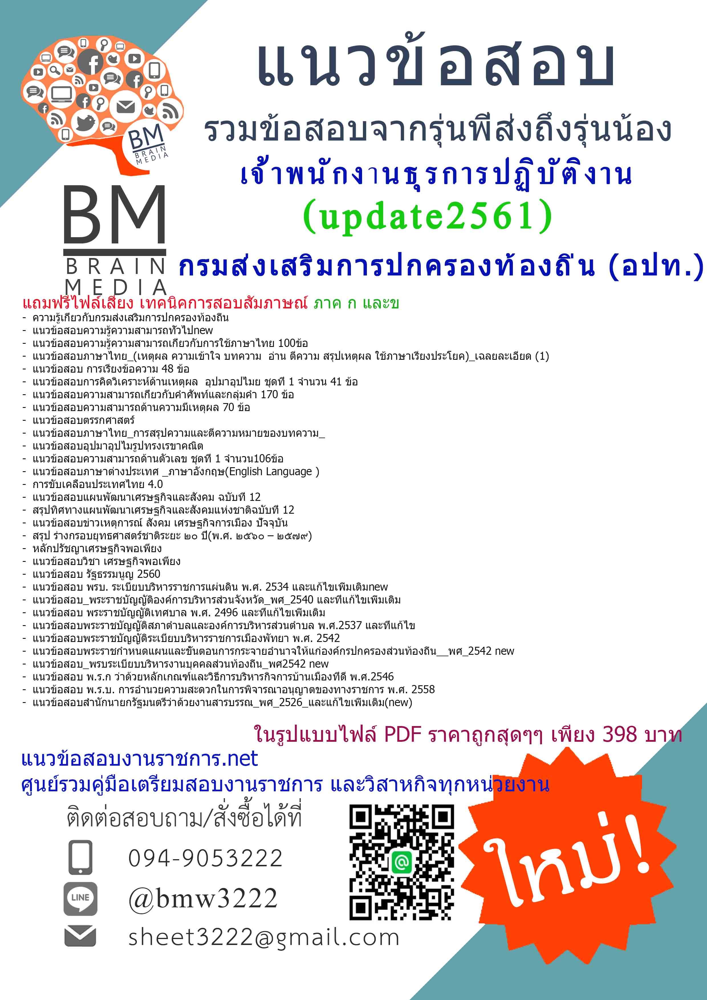 (((newupdateที่สุด!!)))แนวข้อสอบเจ้าพนักงานธุรการปฏิบัติงานกรมส่งเสริมการปกครองท้องถิ่น (อปท.)2561