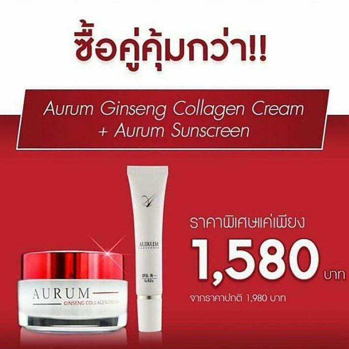 Aurum Ginseng Collagen Cream จำนวน 1 กระปุก + ครีมกัดแดด 1 หลอด (แพ็คคู่)