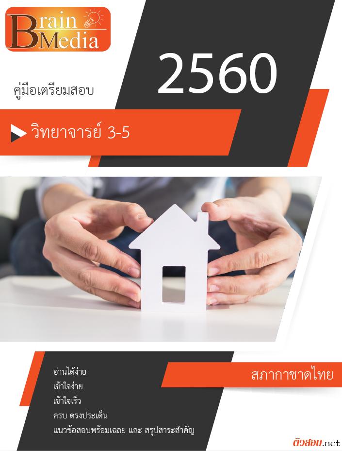 เฉลยแนวข้อสอบ วิทยาจารย์ 3-5 สภากาชาดไทย