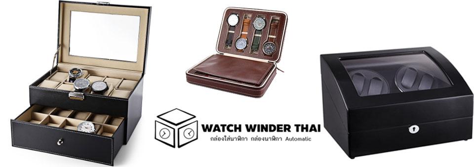 กล่องใส่นาฬิกา กล่องหมุนนาฬิการาคาถูก
