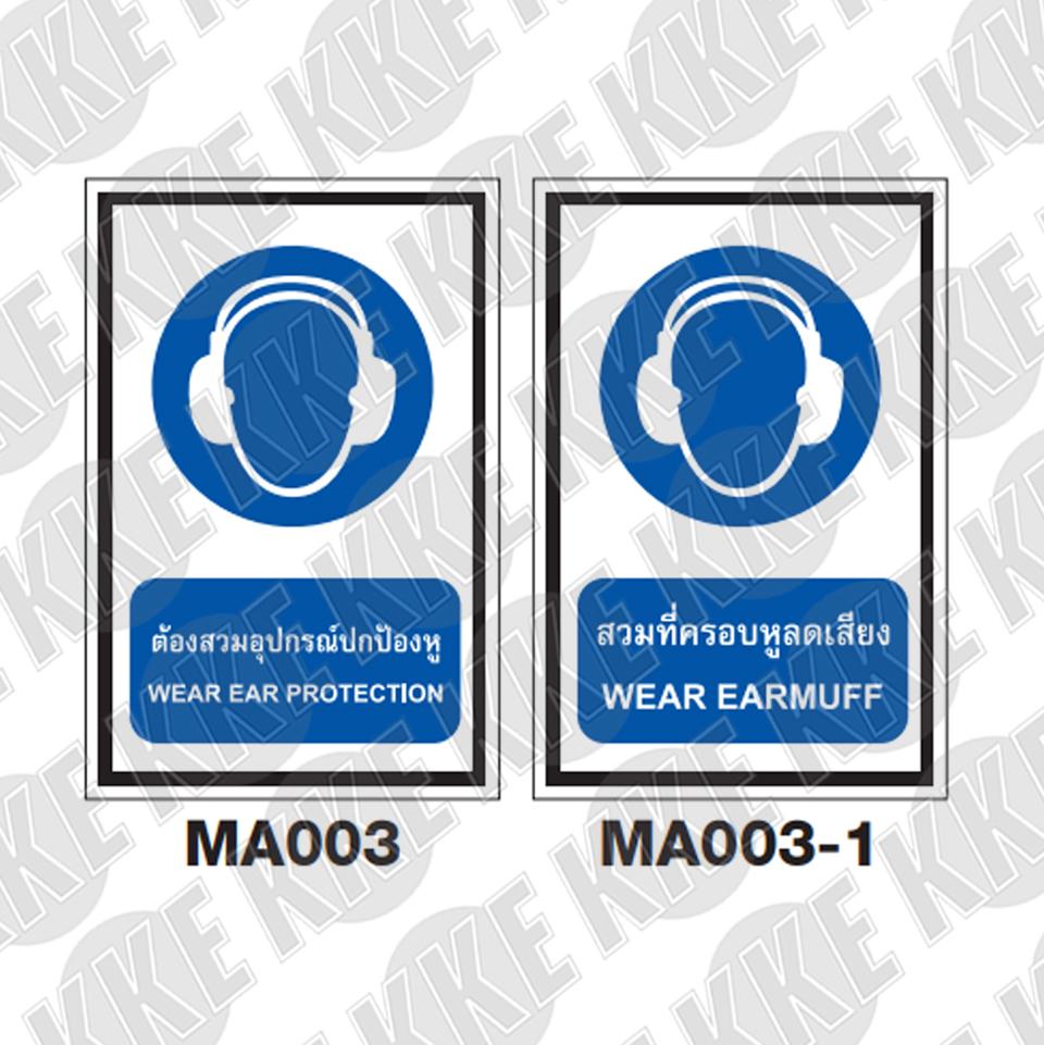 ป้ายต้องสวมอุปกรณ์ปกป้องหู MA003-MA003-1