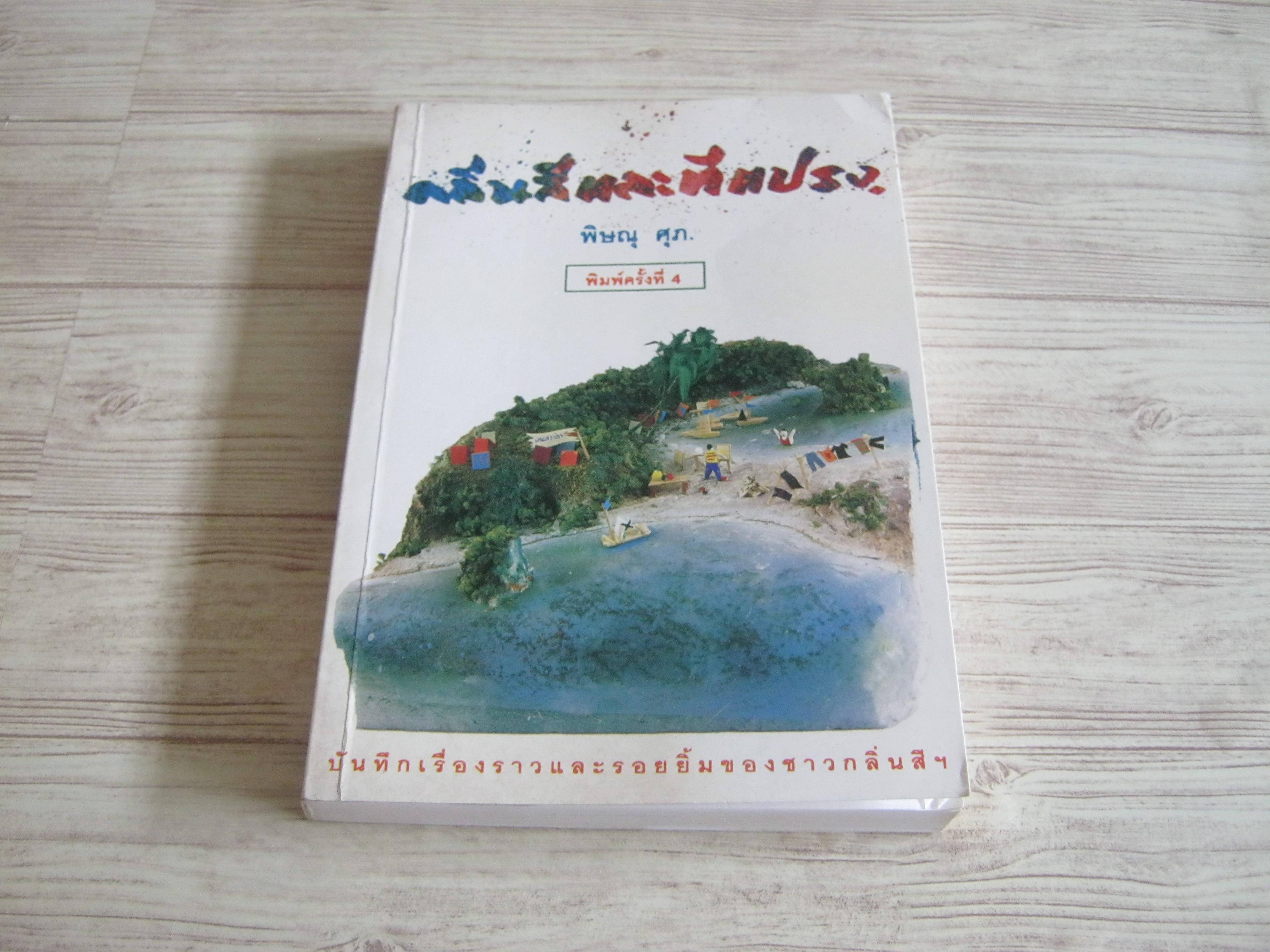 กลิ่นสีและทีแปรง พิมพ์ครั้งที่ 4 พิษณุ ศุภ. ***สินค้าหมด*** - book-dd  หนังสือมือสอง หนังสือเก่า หนังสือเก่าหายาก หนังสือมือสองสภาพดี, online,  book-dd : Inspired by LnwShop.com