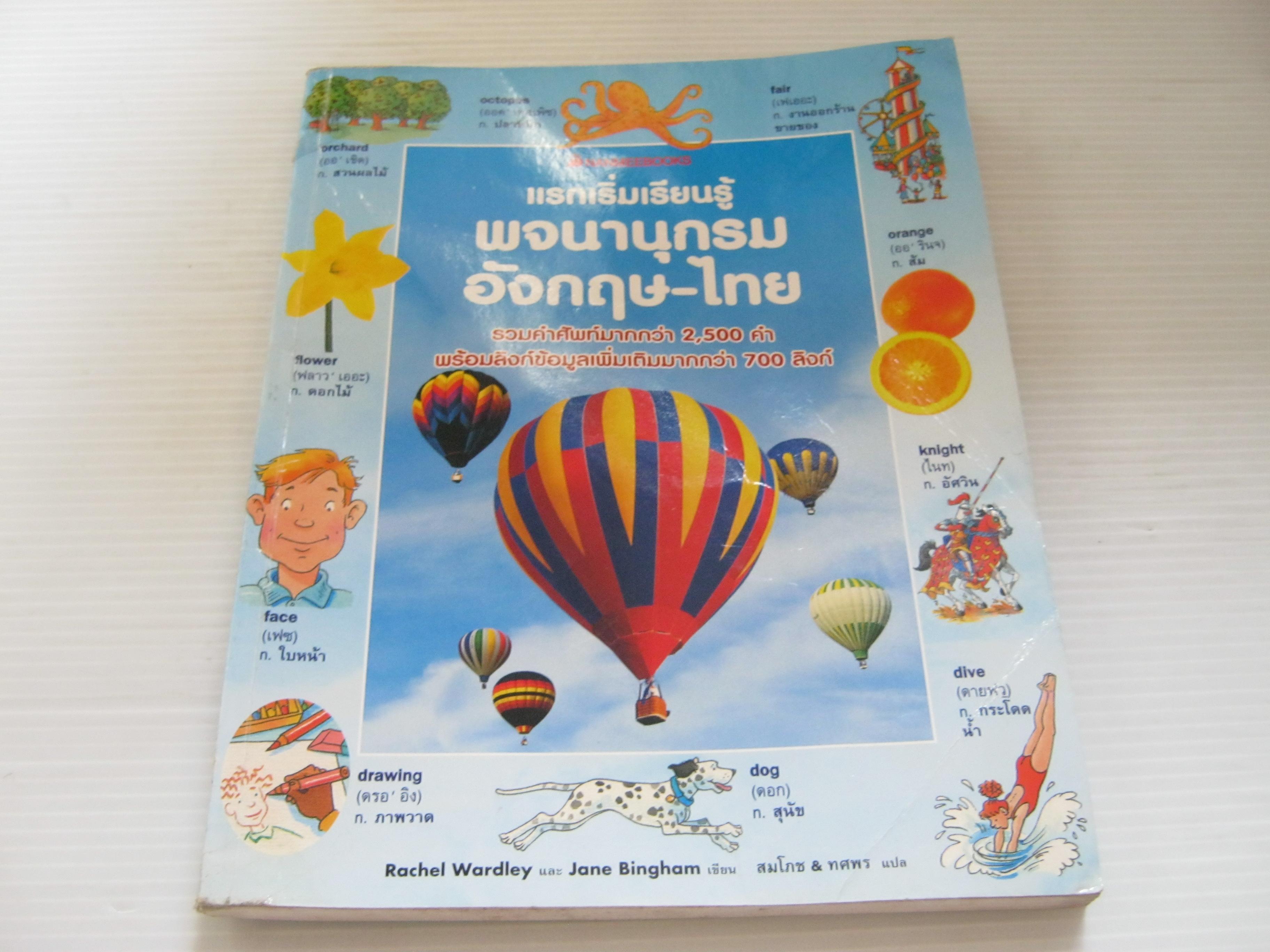 แรกเริ่มเรียนรู้ พจนานุกรม อังกฤษ-ไทย Rachel Wardley & Jane Bingham เขียน สมโภช & ทศพร แปล