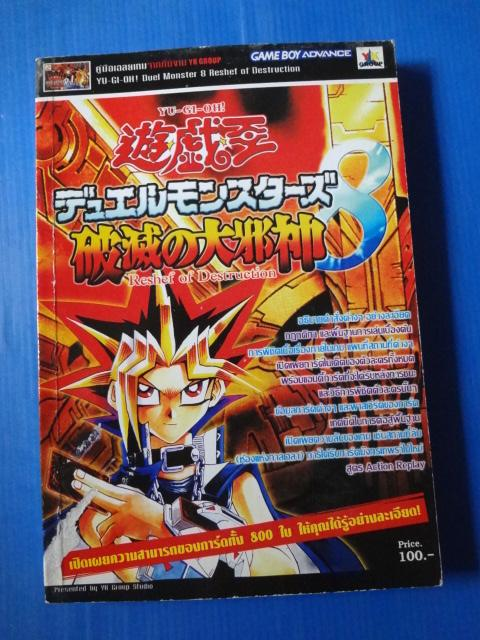 YU-GI-OH! Duel Monster 8 Reshef of Destruction คู่มือเฉลยเกม GAME BOY ADVANCE