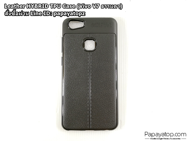 Leather HYBRID Case (Vivo V7 ธรรมดา)