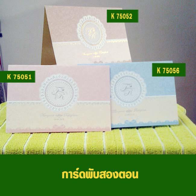 K 75051 K 75052 K 75056