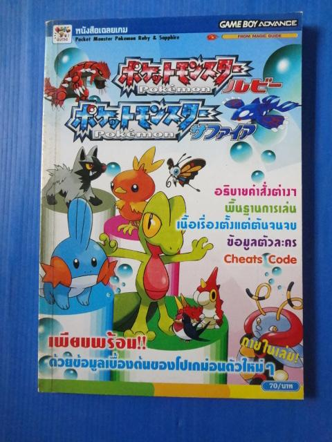 Pocket Monster Pokemon Rugy & Sapphire From Magic Guide คู่มือ GAME BOY ADVANCE