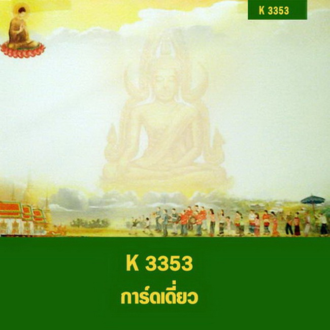 K 3353