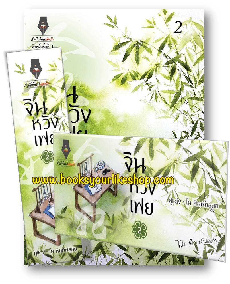 เปิดจอง จินหวังเฟย เล่ม 2 / โม พิมพ์พลอย หนังสือใหม่ จีนโบราณ ( เข้า ปลาย กพ )