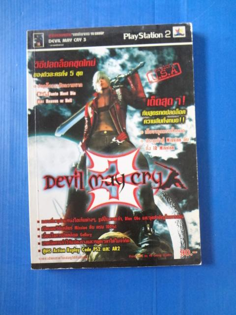 DEVIL MAY CRY 3 คู่มือเฉลยเกม Play Station 2 จากทีมงาน YK GROUP
