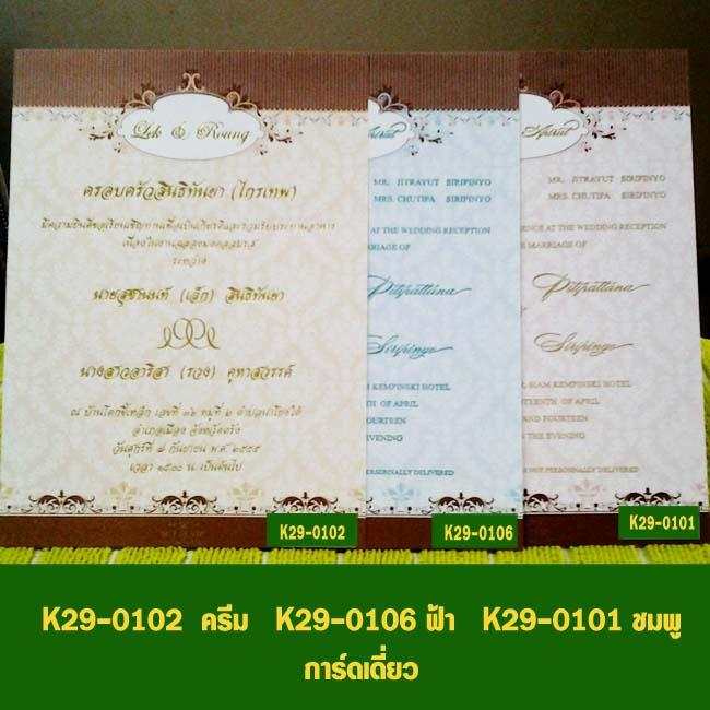 K 29-0102 K 29-0106 K 29-0101