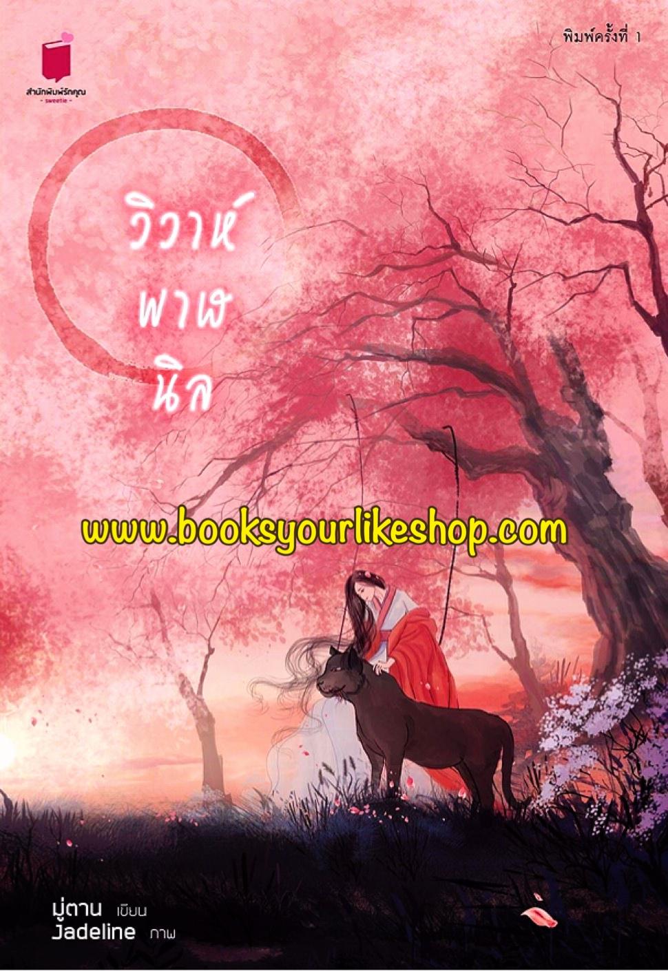 เปิดจอง ส่งฟรี วิวาห์พาฬนิล / มู่ตาน สนพ รักคุณ นิยายจีนโบราณ ( เข้า มีนา )