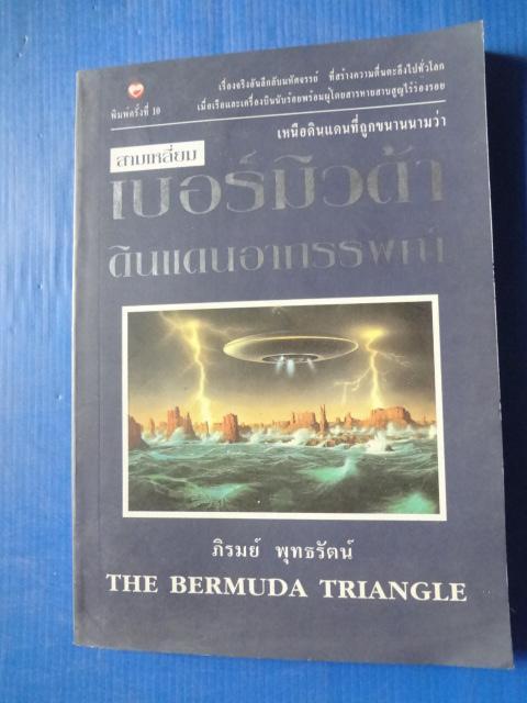 สามเหลี่ยมเบอร์มิวด้า ดินแดนอาถรรพณ์ โดย ภิรมย์ พุทธรัตน์ พิมพ์ครั้งที่ 10