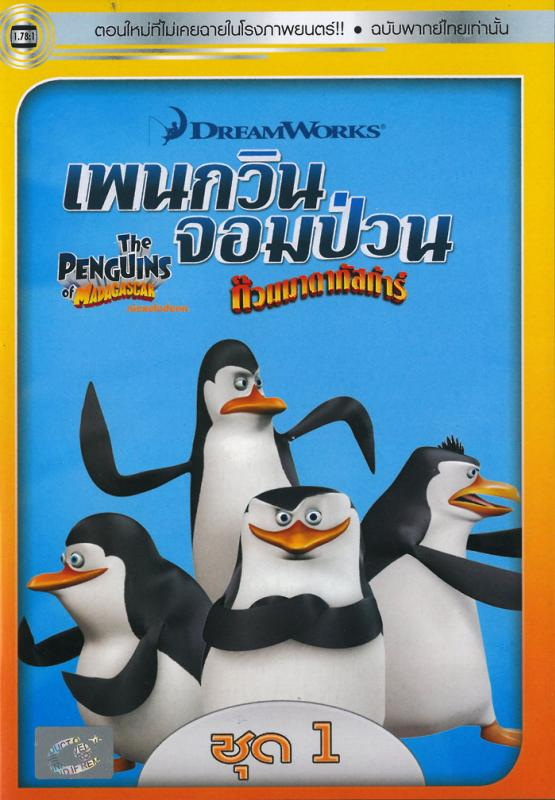 Penguins Of Madagascar Vol. 1 / เพนกวินจอมป่วน ก๊วนมาดากัสการ์ ชุด 1