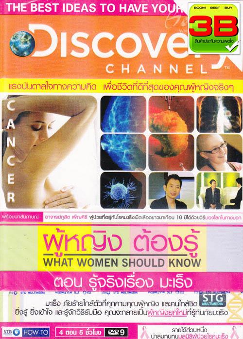 Discovery Channel: What Women Should Know:Cancer - ผู้หญิงต้องรู้ ชุด 2 รู้จริงเรื่องมะเร็ง