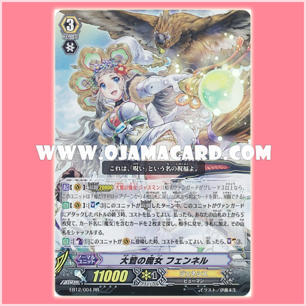 EB12/004 : Witch of Sea Eagles, Fennel (RR)