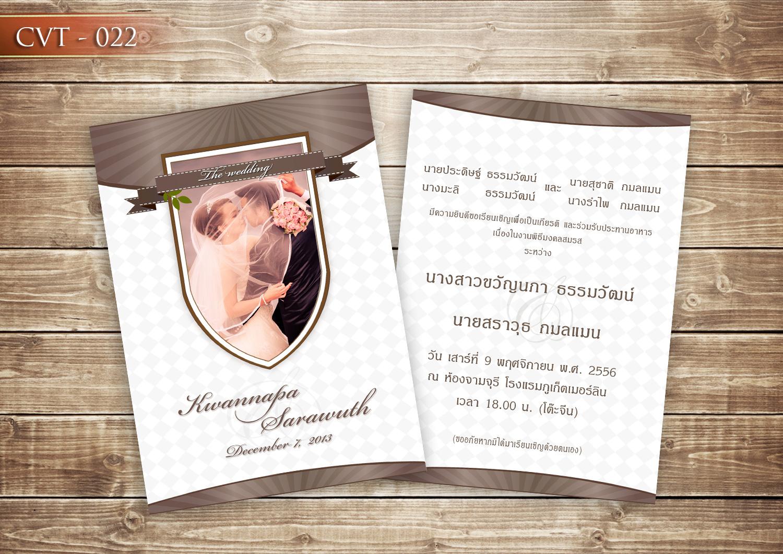 การ์ดแต่งงาน CVT-022