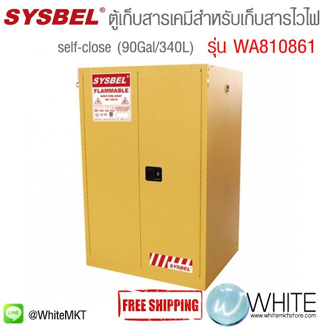 ตู้เก็บสารเคมีสำหรับเก็บสารไวไฟ Safety Cabinet (self-close)Flammable Cabinet (90Gal/340L) รุ่น WA810861
