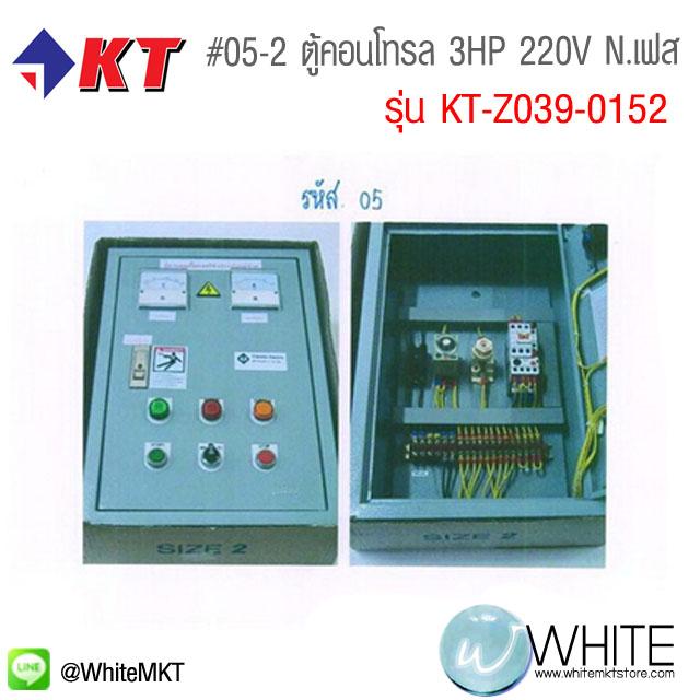 #05-2 ตู้คอนโทรล 3HP 220V N.เฟส รุ่น KT-Z039-0152 ยี่ห้อ K2400 KT