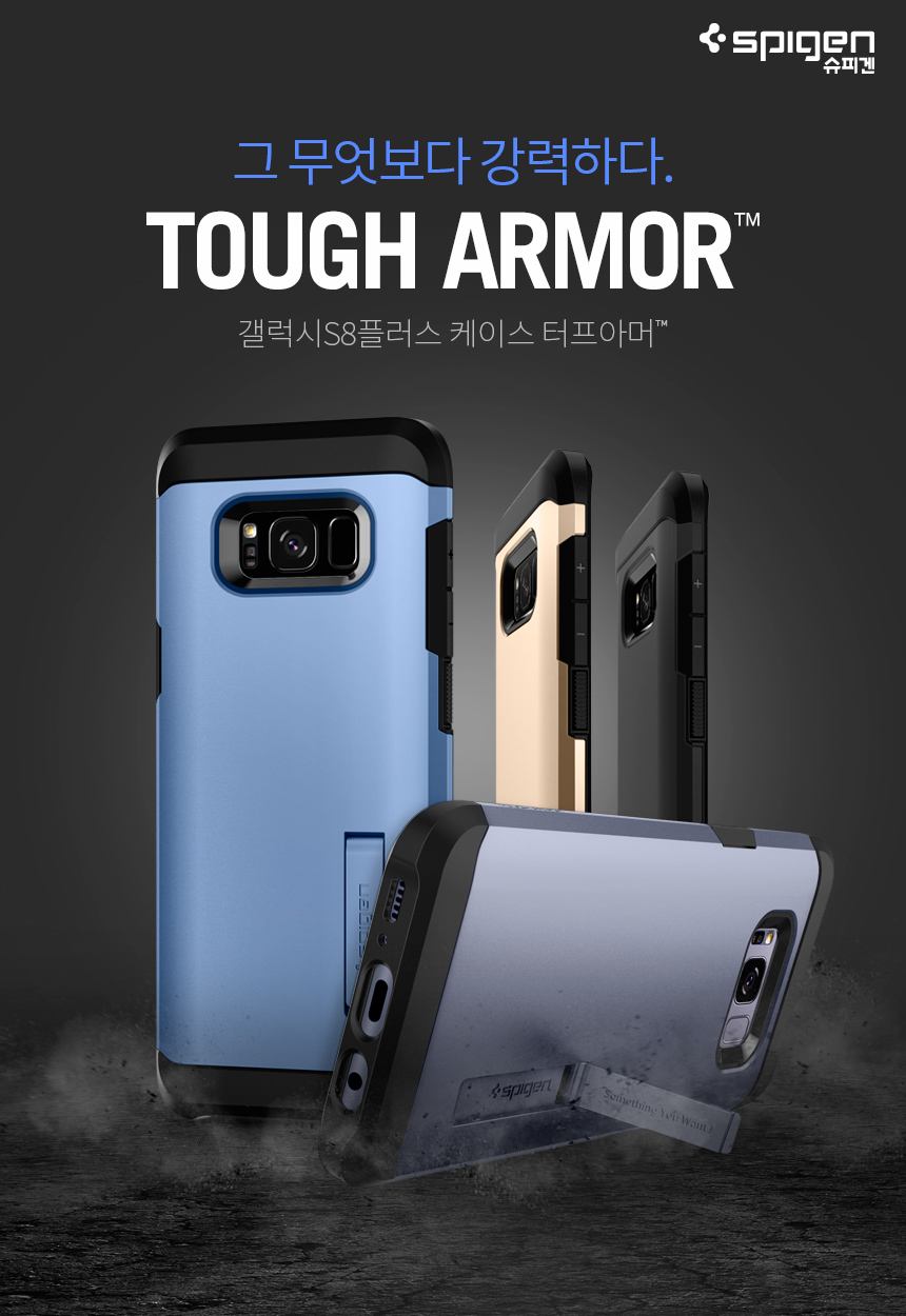 Spigen® : Tough Armor Shockproof TPU Kickstand Case for Samsung Galaxy S8 / S8 Plus