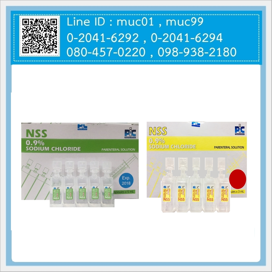 น้ำเกลือใช้ภายใน NSS 0.9% (Sodium Chloride for injection)