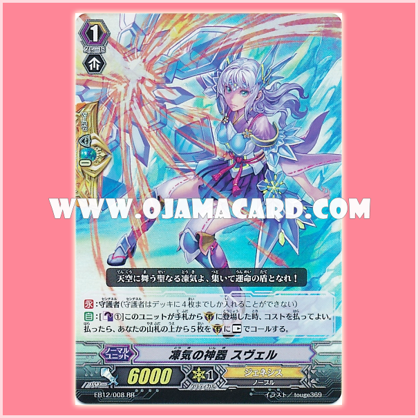 EB12/008 : Regalia of Frozen Breath, Svalin (RR)