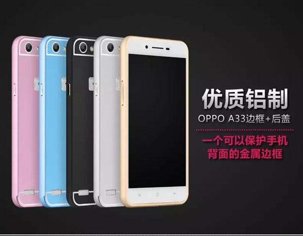 (025-030)เคสมือถือ Case Oppo A33/Neo7/Mirror 5 lite เคสกรอบโลหะพื้นหลังอะคริลิคทูโทน