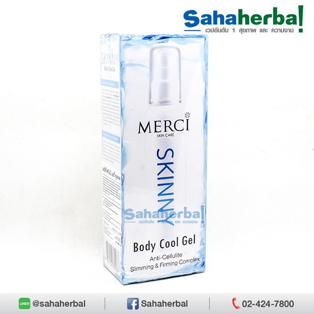 Merci Skinny Body Cool Gel เจลกระชับสัดส่วน SALE 60-80% ฟรีของแถมทุกรายการ