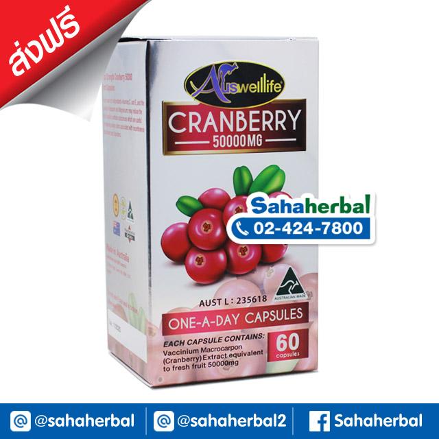 AuswellLife Cranberry 50000 mg แครนเบอร์รี่ วิตามินเพื่อผู้หญิง SALE ส่งฟรี มีของแถม