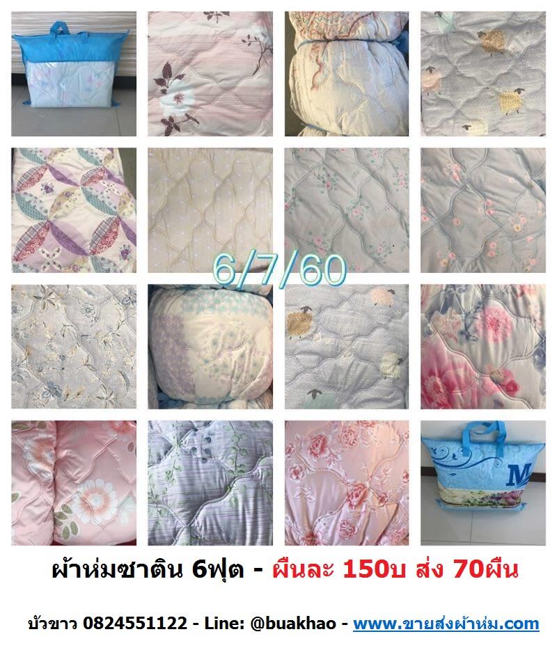 ผ้าห่มนวม ซาติน 6ฟุต ผืนละ 150 บาท ส่ง 70ผืน
