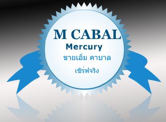 ขาย M cabal เชฟmercury มี10000 ขาย0.8 เหมา 0.65