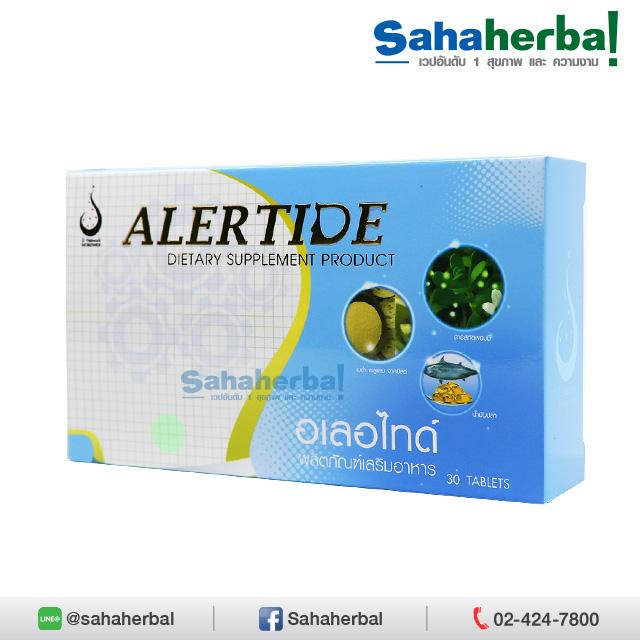 Alertide อเลอไทด์ อาหารเสริมบำรุงสมอง SALE 60-80% ฟรีของแถมทุกรายการ