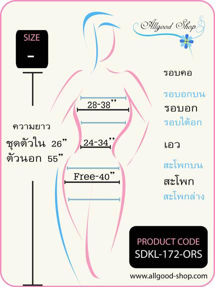 ภาพบอกขนาดสัดส่วนของ[ชุดราตรี]เดรสหน้าสั้นหลังยาวสีชมพู Old Rose รหัส SDKL-172-ORS ในสไตล์ของร้าน allgood-shop