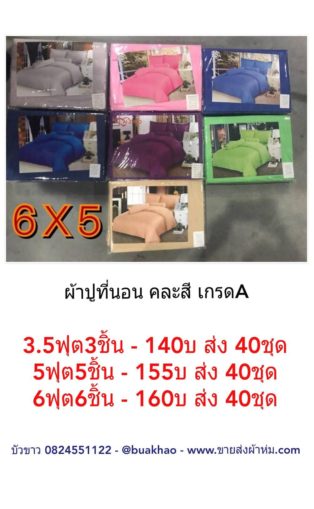 ผ้าปูที่นอน สีพื้น เกรดA 3.5ฟุต 3ชิ้น ชุดละ 140บ ส่ง 40ชุด