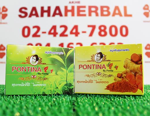 สบู่พรทิน่า Pontina โปร 1 ฟรี 1 SALE 68-80%