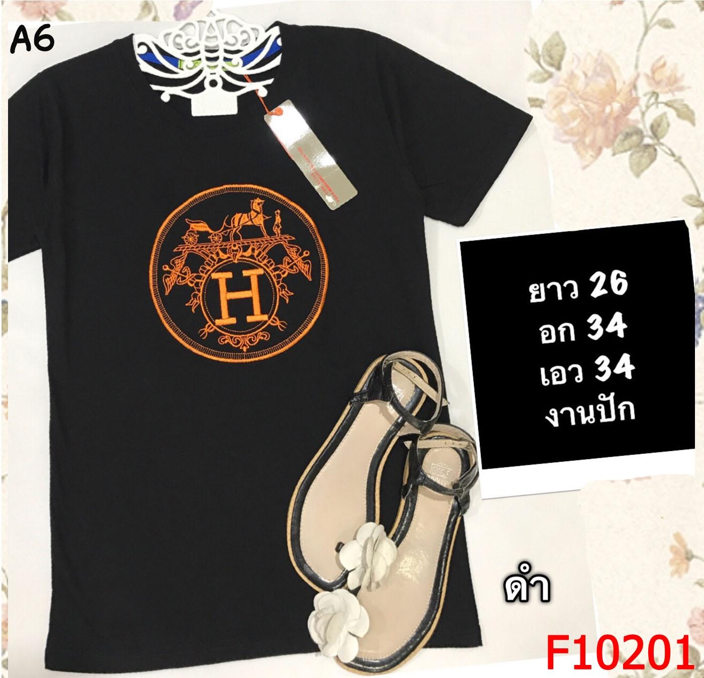 F10201 เสื้อยืด คอกลม สีดำ งานปัก ลาย H สีส้ม