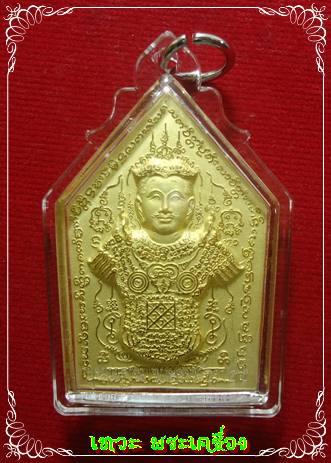 ขุนแผนนะหน้าทอง (khun paen) ครูบาสุบิน สุเมธโส เนื้อสัมฤทธิ์ชุบทอง ชุดกรรมการ ยอดนิยม สุดยอดเสน่ห์ โชคลาภและค้าขายดี สร้างน้อย
