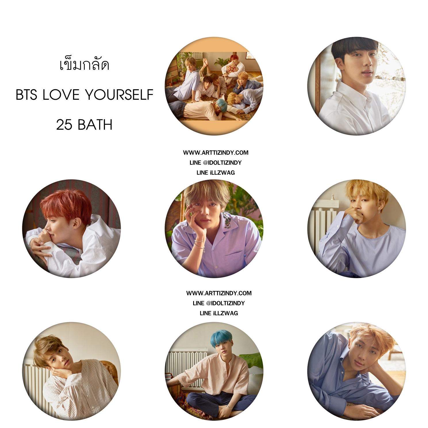 เข็มกลัด BTS LOVE YOURSELF -ระบุสมาชิก-