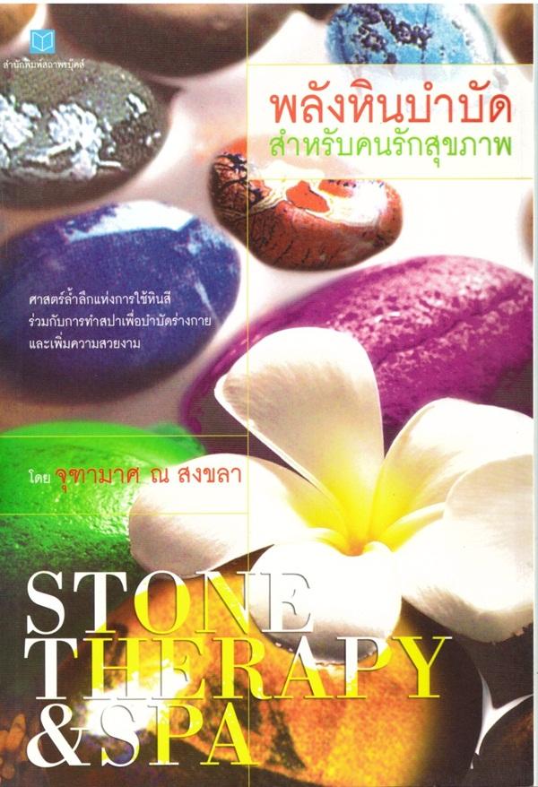 พลังหินบำบัดสำหรับคนรักสุขภาพ